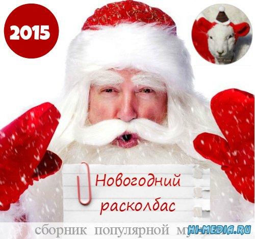 Новогодний расколбас 2015 (2014)