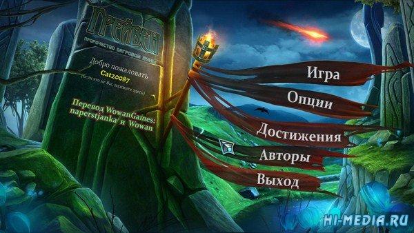 Грейвен: Пророчество багровой луны (2014) RUS