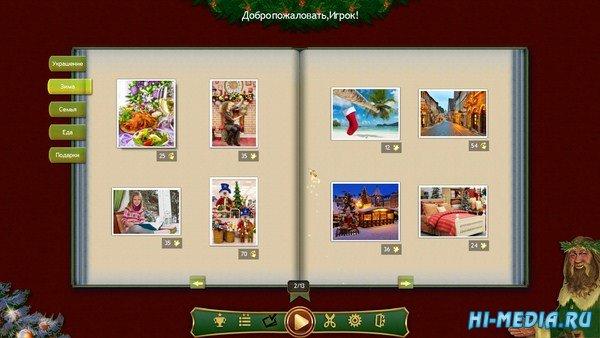 Праздничный пазл: Рождество 2 (2014) RUS