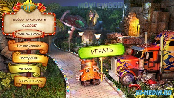 Моя киностудия (2014) RUS