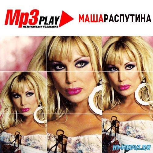 Маша Распутина - MP3 Play (2015)