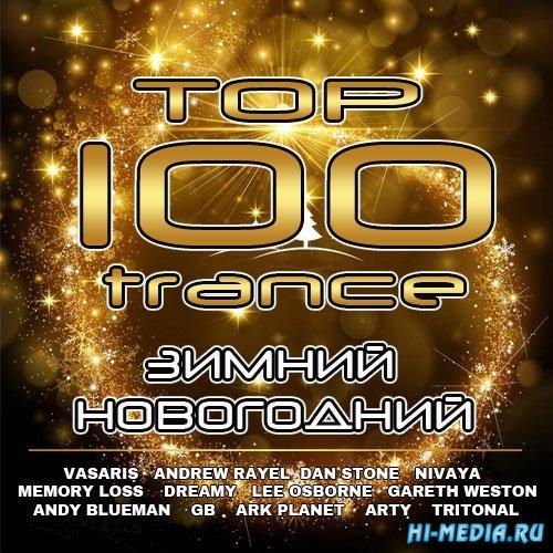 Top 100 Trance. Зимний-Новогодний (2015)