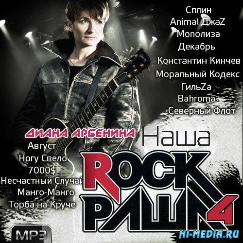 Наша Rock Раша 4 (2015)