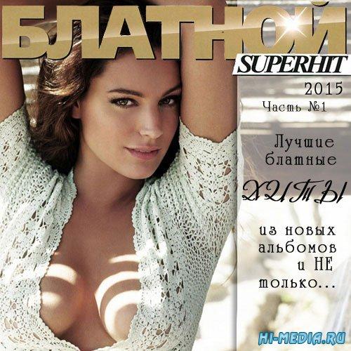 Блатной Суперхит (2015)