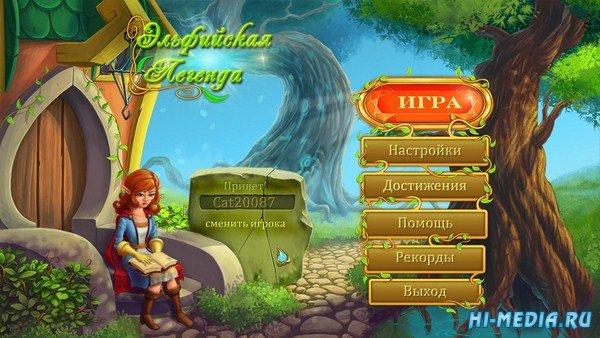 Эльфийская легенда (2015) RUS