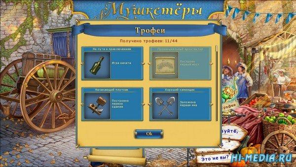 Мушкетеры: Приключения Виктории (2015) RUS