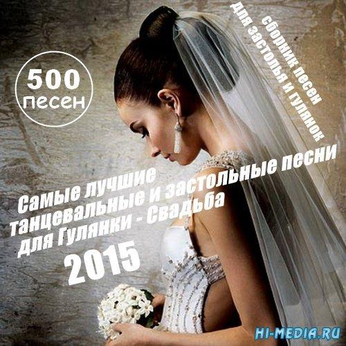 500 Лучших танцевальных и застольных песен для Гулянки - Свадьбы (2015)