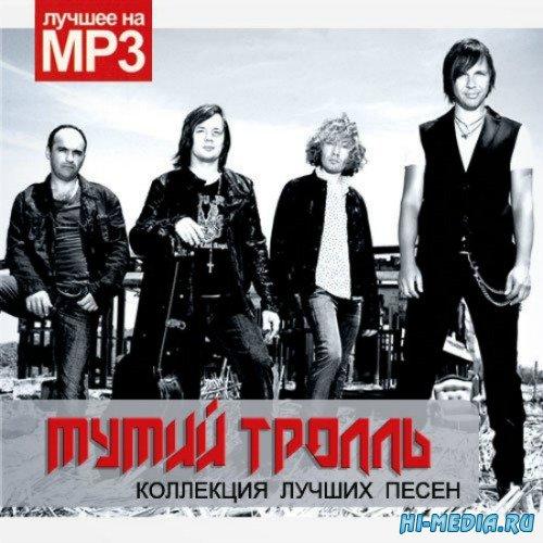 Мумий тролль - Коллекция лучших песен (2015)