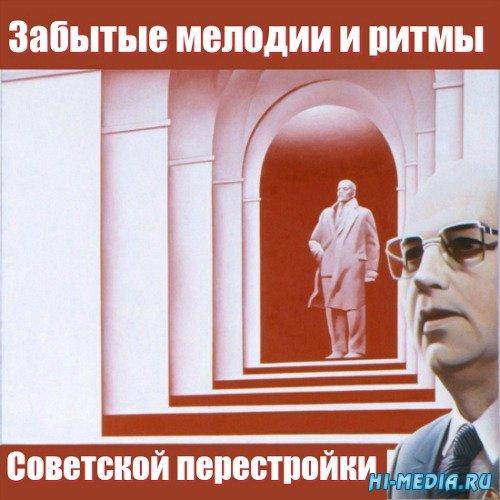 Забытые мелодии и ритмы Советской перестройки (2015)