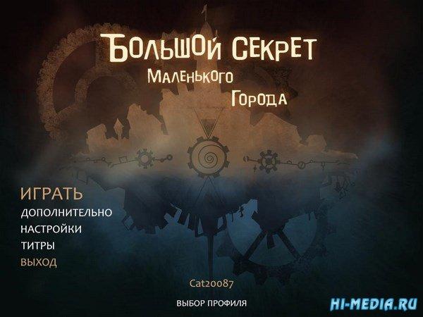 Большой секрет маленького города (2015) RUS