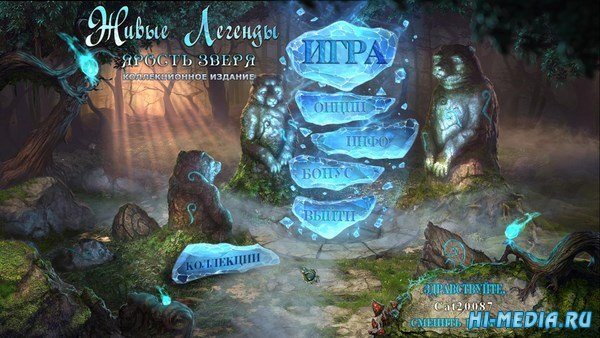 Живые легенды 3: Ярость зверя Коллекционное издание (2015) RUS