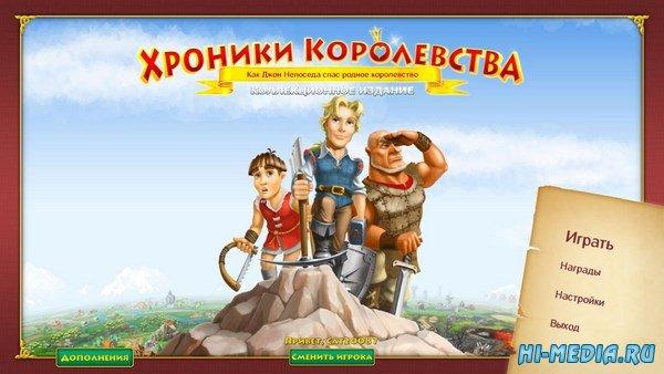 Хроники королевства Коллекционное издание (2015) RUS
