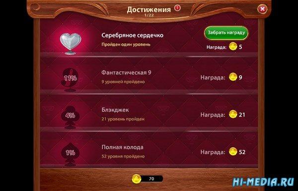 Пасьянс: Идеальная пара (2015) RUS