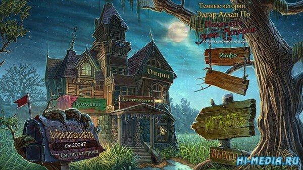 Темные Истории 6: Эдгар Аллан По. Падение дома Ашеров Коллекционное издание (2015) RU ...