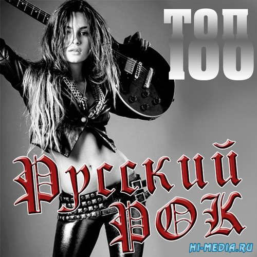 Топ 100 Русский Рок (2015)