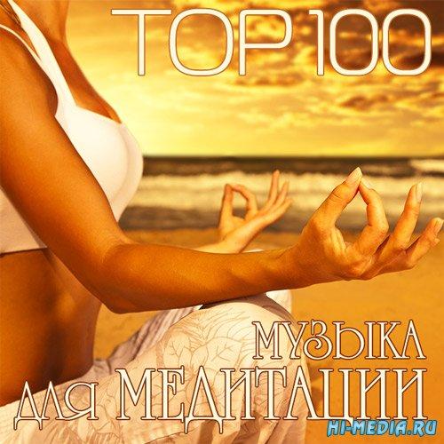 Top 100 Музыка Для Медитации (2015)