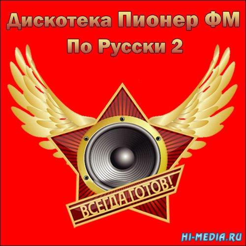 Дискотека Пионер ФМ По Русски 2 (2015)