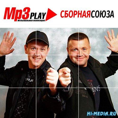 Сборная Союза - MP3 Play (2015)