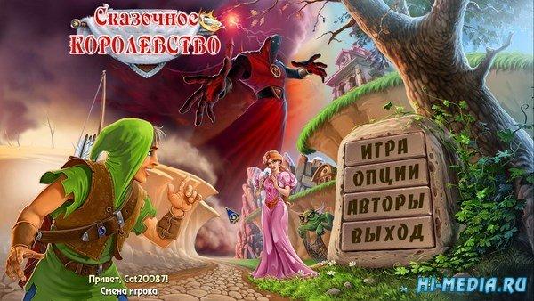 Сказочное королевство (2015) RUS