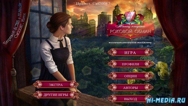 Танец смерти 3: Роковой обман Коллекционное издание (2015) RUS
