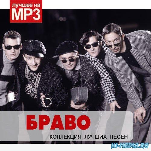 Браво - Коллекция лучших песен (2015)