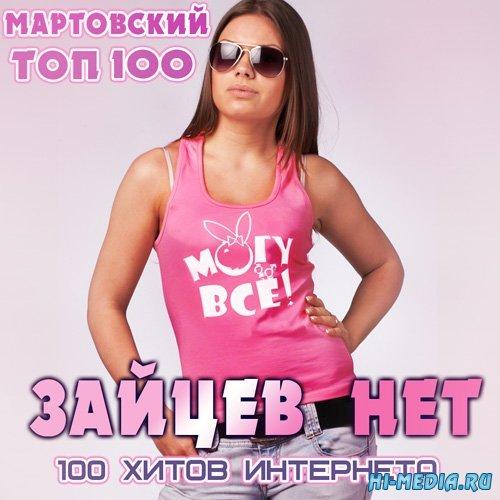 Зайцев нет. Мартовский Топ 100 (2015)