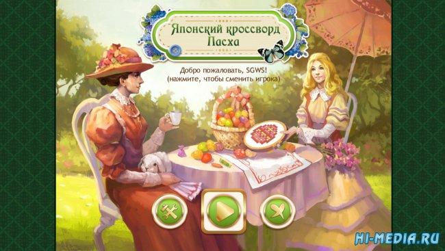 Японский кроссворд: Пасха (2015) RUS
