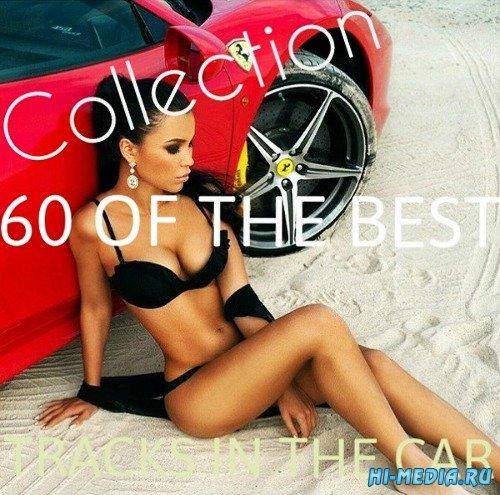 60 Лучших треков в машину (2008-2015)