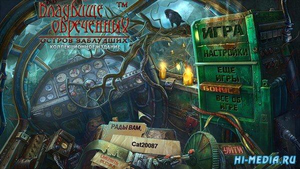 Кладбище обреченных 6: Остров заблудших Коллекционное издание (2015) RUS