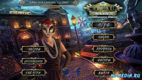 Точный расчет 2: Поместье Брэссфилда Коллекционное издание (2015) RUS
