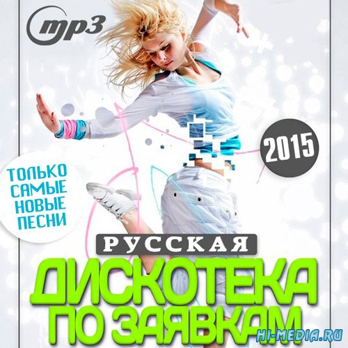 Русская Дискотека По Заявкам (2015)