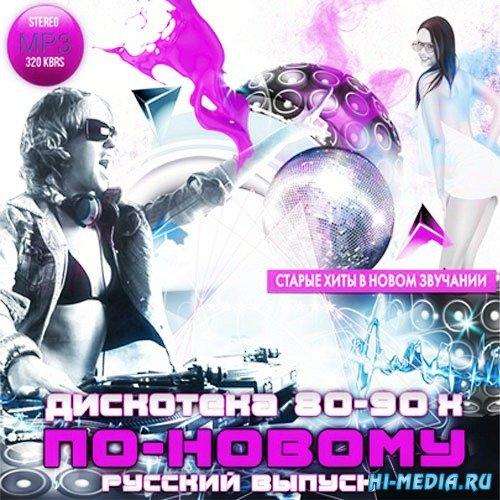 Дискотека 80-90 х по новому. Русский выпуск (2015)