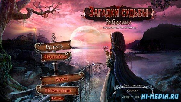 Загадки судьбы 2: Забвение Коллекционное издание (2015) RUS
