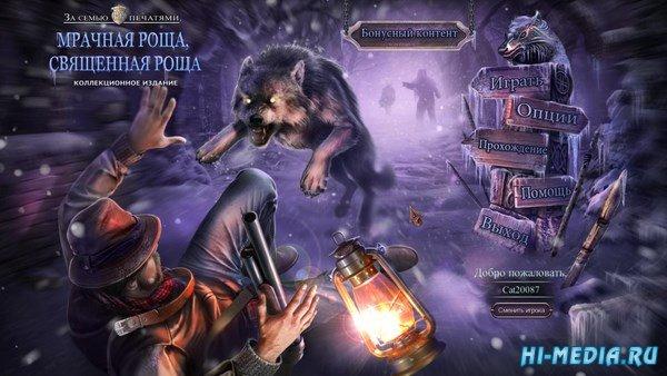 За семью печатями 11: Мрачная роща, священная роща Коллекционное издание (2015) RUS