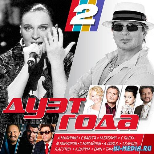 Дуэт Года 2 (2015)