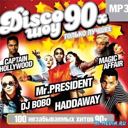 Disco-шоу 90-х.Только лучшее (2015)