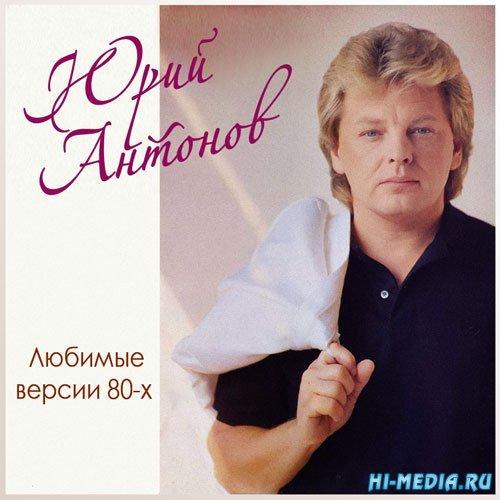 Юрий Антонов - Любимые версии 80-х (2015)