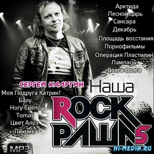 Наша Rock Раша Vol.5 (2015)
