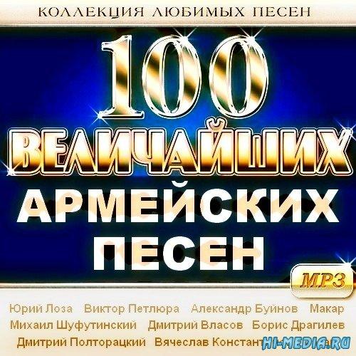 100 Величайших армейских песен (2015)