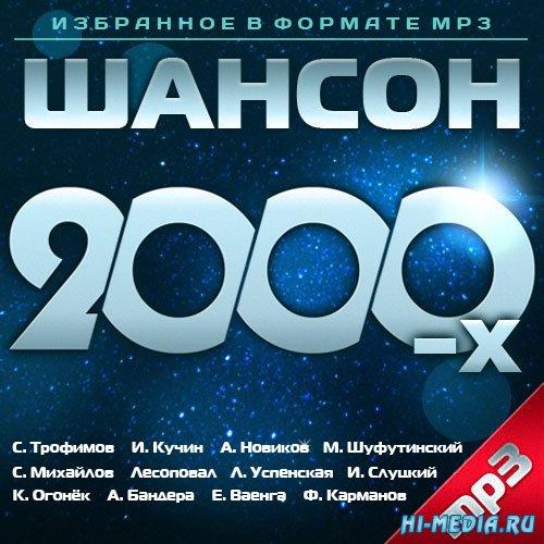 Шансон 2000 - х (2015)