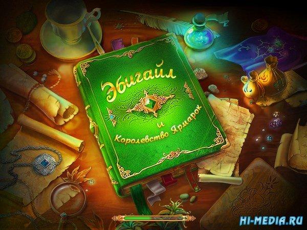 Эбигайл и королевство ярмарок (2010) RUS