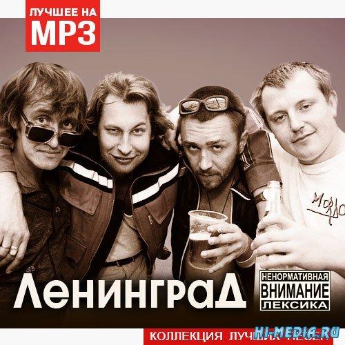 Ленинград - Коллекция лучших песен (2015)