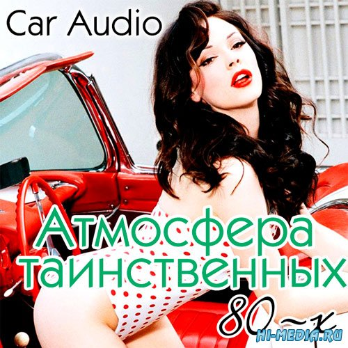 Car Audio. Атмосфера таинственных 80-х (2015)