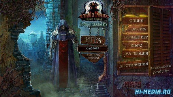 Легенды о призраках 6: Темные желания Коллекционное издание (2015) RUS