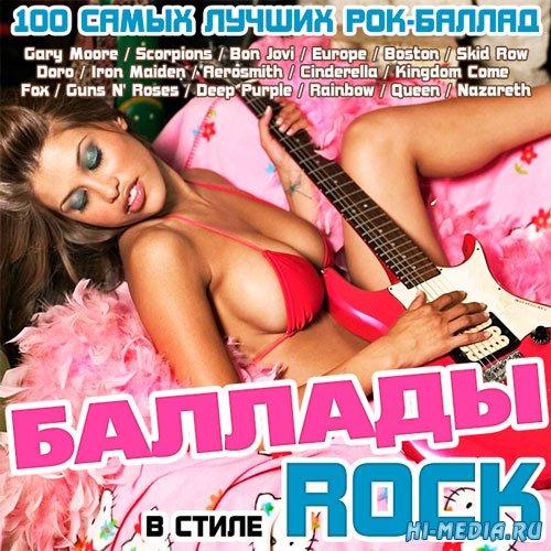 Баллады В Стиле Rock (2015)