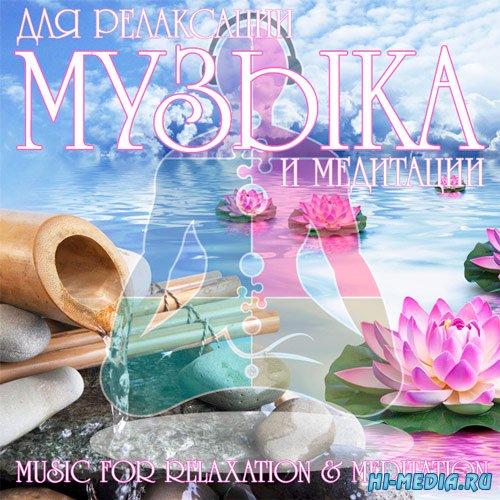 Музыка Для Релаксации И Медитации (Music For Relaxation & Meditation) (2015)