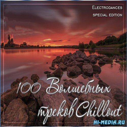 100 Волшебных треков Chillout (2015)