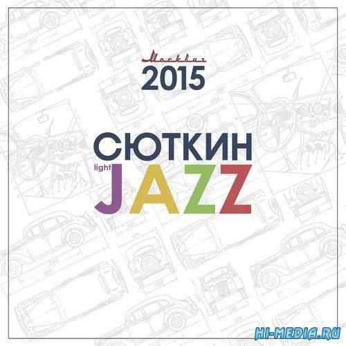 Валерий Сюткин & Light Jazz - Москвич (2015)
