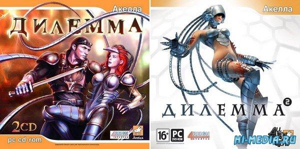 Дилемма 1-2 (2006-2008) RUS