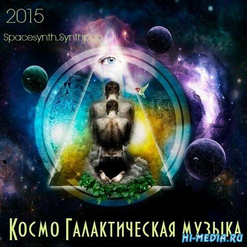 Космо Галактическая музыка (2015)